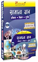India GK DVD