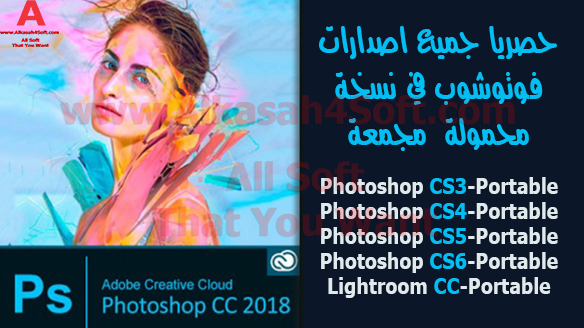 تحميل برنامج Photoshop CC 2019 نسخة المحمولة,تحميل فوتوشوب 2018,تحميل برنامج Photoshop CC 2019 مجاناً,تحميل برنامج Photoshop CC 2019 نسخة كاملة,تحميل الاصدار الجديد فوتوشوب سى سى 2019,طريقة تحميل برامج ادوبي مجانا,الطريقة الصحيحة لتحميل وتفعيل جميع برامج ادوبي 2019 adobe cc,تفعيل برنامج Adobe مدي الحياة,تحميل و تفعيل برنامج Premiere CC 2018,تحميل برنامج Photoshop CC 2019 نسخة محمولة,تحميل فوتوشوب 2019 Photoshop عربي كامل للكمبيوتر,تحميل برنامج Photoshop CC 2019 تثبيت صامت