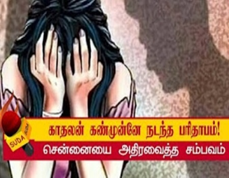 Woman gang raped at knife point in front of his boyfriend in chennai