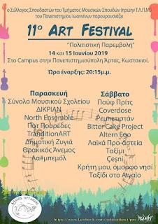 11ο Art Festival στην Άρτα