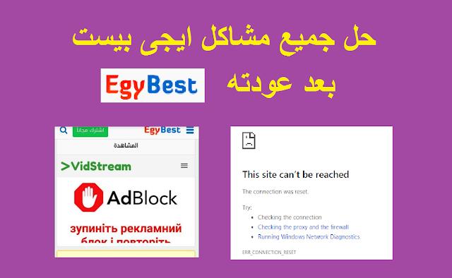 عوده موقع Egybest ايجى بيست من جديد وحل حجب الموقع لبعض للبلدان العربيه
