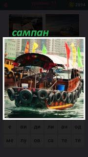 655 слов по воде плывет судно сампан с пассажирами 17 уровень