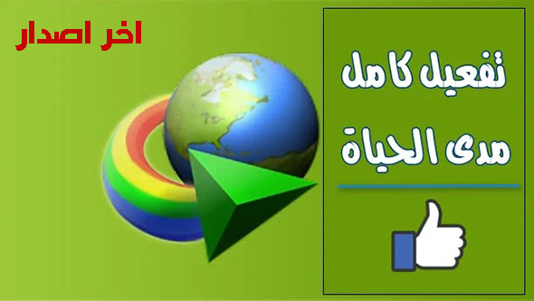 تحميل برنامج Internet Download Manager  مع الكراك و حل مشكلة االرسائل المزعجة والرقم المزيف