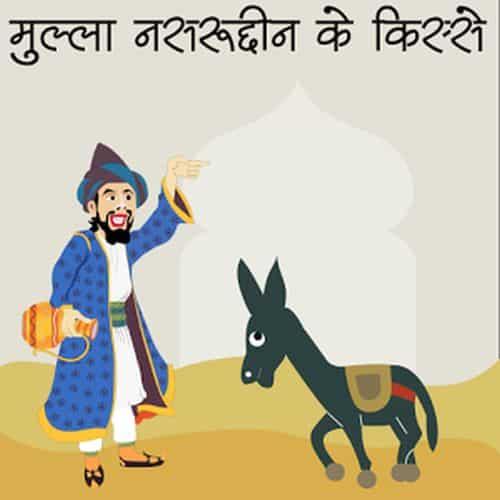 Mulla sasaruddin stories in hindi मुल्ला नसरुद्दीन की कहानियाँ