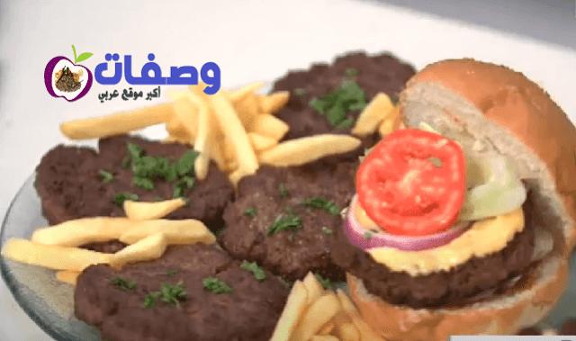 طريقة عمل البرجر اللحمة فاطمة ابو حاتي