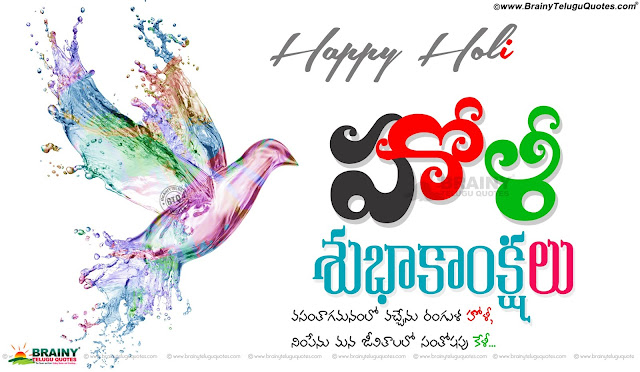 Happy Holi Telugu Quotations Wallpapers, Indian Festival Holi Greetings in Telugu Language, Best Telugu Holi Images, Holi Telugu Greetings Wallpapers, Holi Telugu Quotes with Images,Best holi Messages in Telugu Language, Telugu Holi SMS, New Telugu holi Quotes