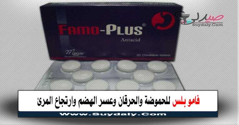 فامو بلس FAMO-PLUS أقراص للمضغ علاج الحموضة والحرقان وارتجاع المرئ وعسر الهضم والانتفاخات الجرعة و السعر في 2020 والبديل