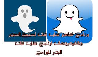 download-casper-snapchat-apk