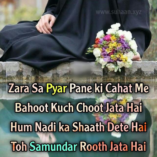 Best Shayari, New Shayari, sad shayari