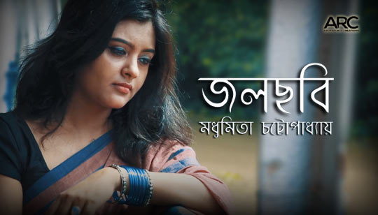 Jolchhobi Lyrics (জলছবি) Lyrics  By Madhumita Chatterjee