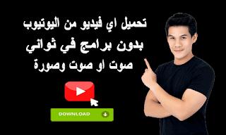 طريقة تحميل فيديو من اليوتيوب بدون برامج للهاتف والكمبيوتر
