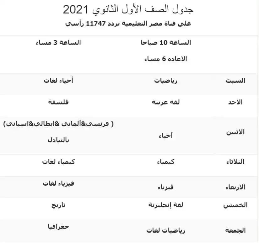 جدول مواعيد قناة مصر التعليمية 2020-2021 الصف الأول الثانوي 2021