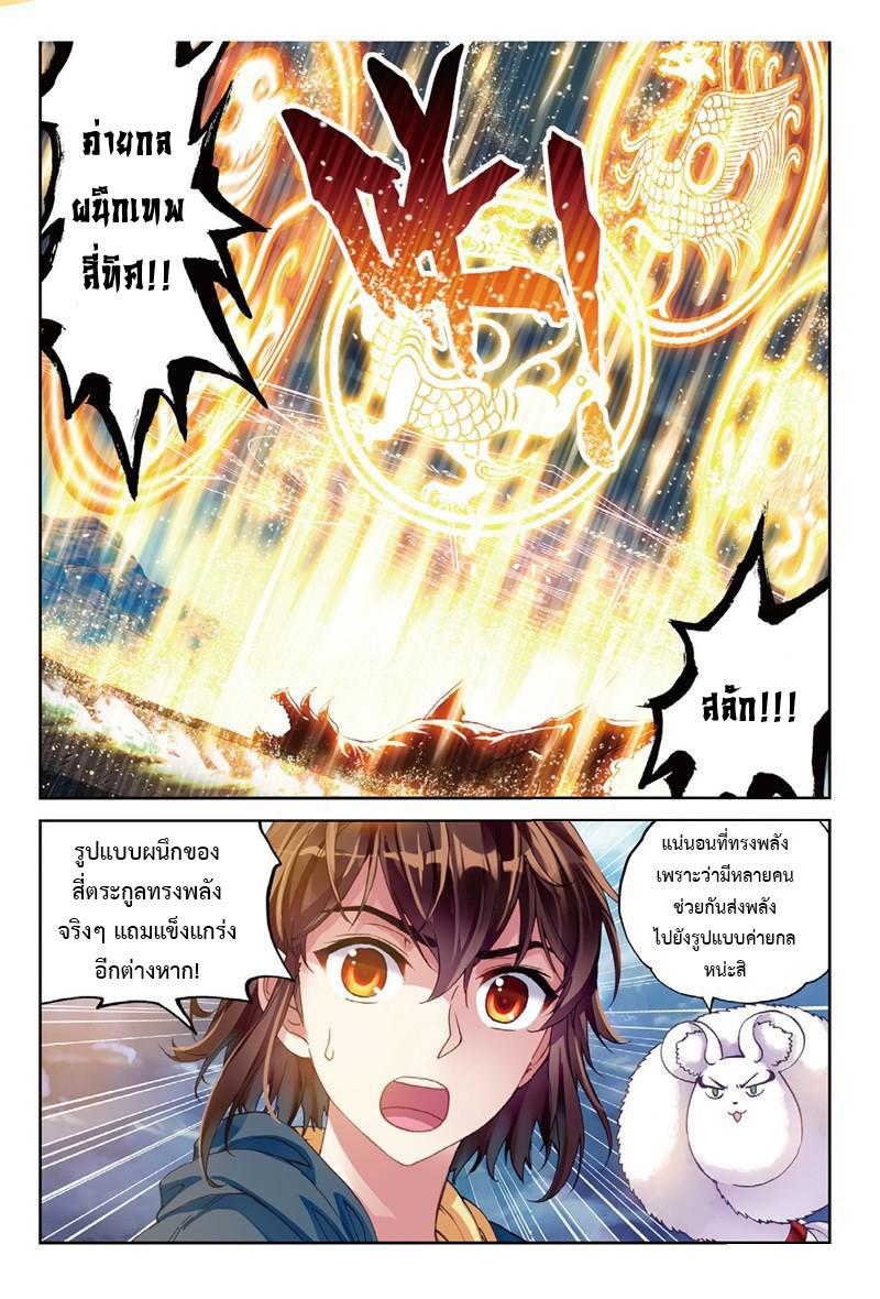 อ่านการ์ตูน Wu Dong Qian Kun 56 ภาพที่ 14