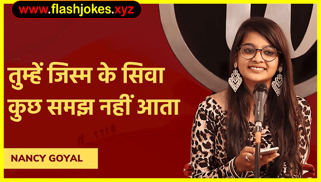 Tumhe Jism Ke Siwa By Nancy Goyal | Hindi Poetry | Storytelling