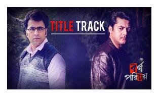 Bornoporichoy Title Track Lyrics (বর্ণপরিচয়) Dibyendu Mukherjee | Anupam Roy