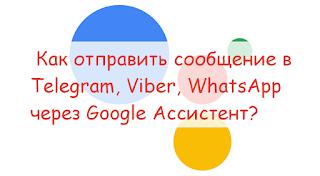 Как отправить сообщение в Telegram, Viber, WhatsApp через Google Ассистент?