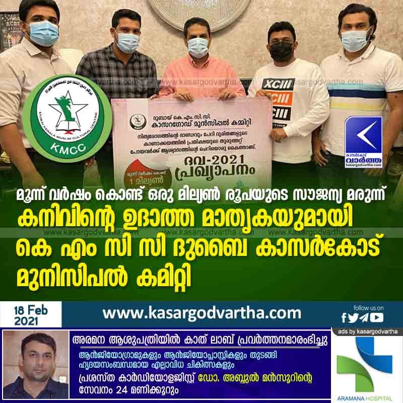 One million rupees worth of free medicine in three years; KMCC Dubai - Kasargod Municipal Committee with a noble example of kindness