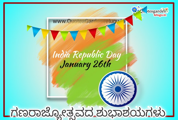 Happy-Republic-day-kannada-quotes-republic-day-wishes-images-in-kannada