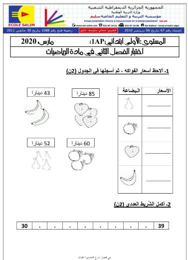 نماذج فروض و اختبارات السنة الأولى 1 ابتدائي مادة الرياضيات الفصل الثاني الجيل الثاني