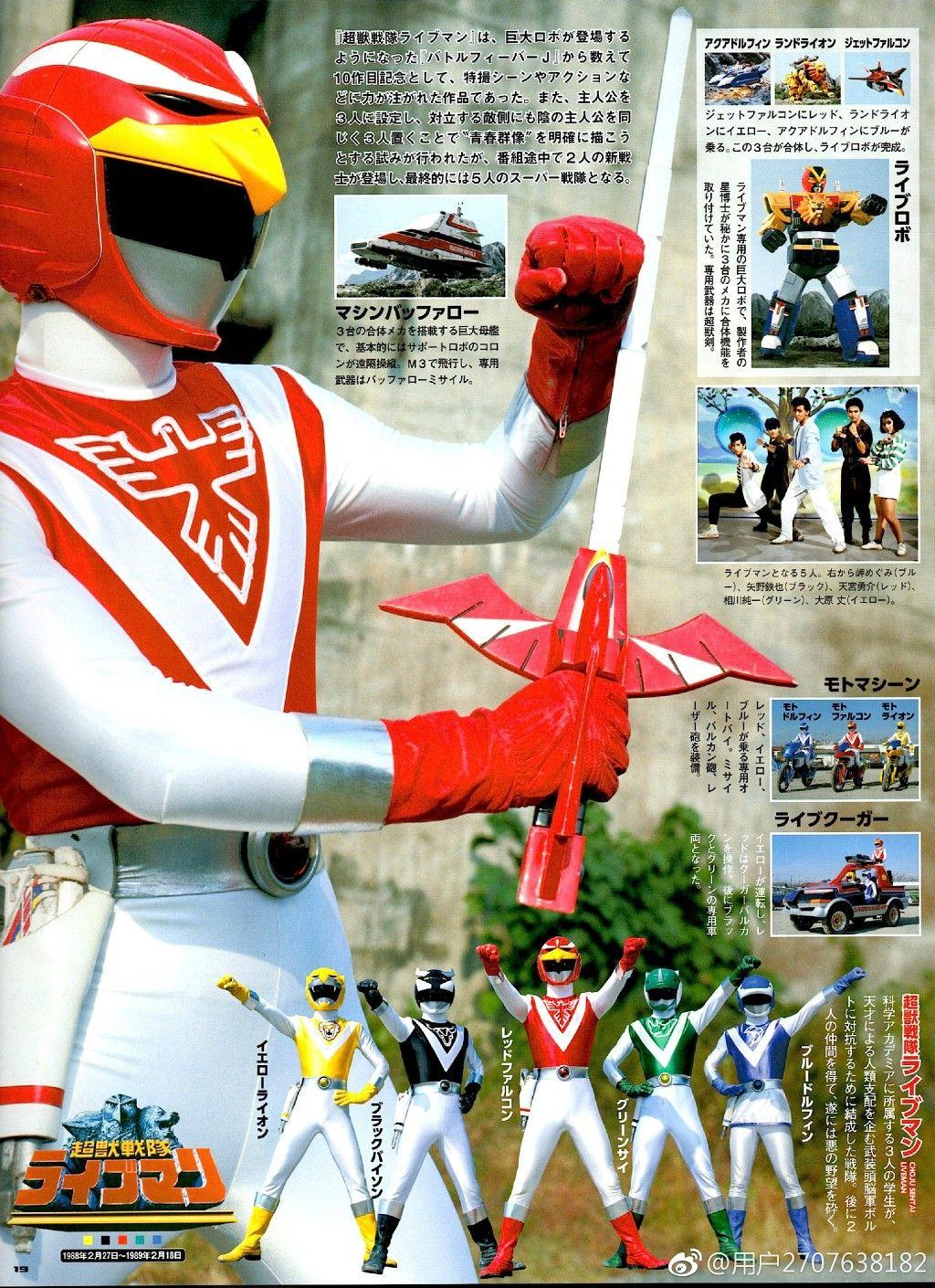 Siêu Nhân Choujuu Sentai Liveman - Siêu Nhân Liveman VietSub