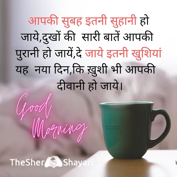 Khubsurat Good Morning Shayari In hindi for Love With Images