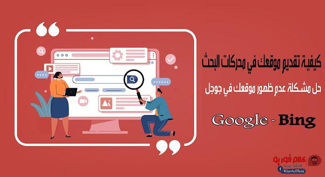 كيف تقدم موقعك لمحركات البحث - submit your site in the search engines