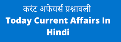 करंट अफेयर्स प्रश्नावली - Today Current Affairs In Hindi