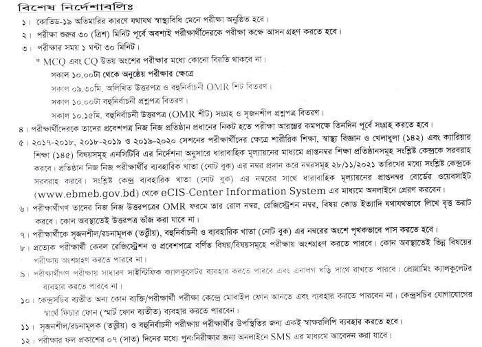 দাখিল পরীক্ষার রুটিন 2021 বাংলাদেশ মাদ্রাসা শিক্ষা বোর্ড