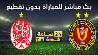مشاهدة مباراة الترجي والوداد الرياضي بث مباشر بتاريخ 31-05-2019 دوري أبطال أفريقيا