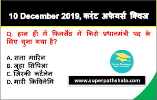 Daily Current Affairs Quiz in Hindi 10 December 2019