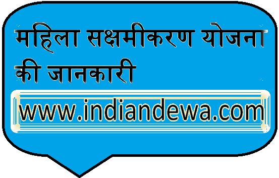 महिला सक्षमीकरण योजना की जानकारी