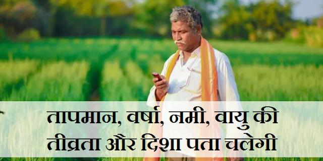 किसानों के लिए भारत सरकार का मोबाइल ऐप, यहां से डाउनलोड करें   MEGHDOOT APP DOWNLOAD