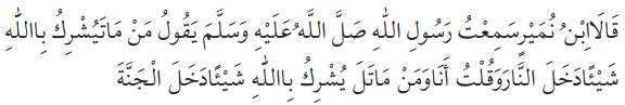 Al-Hadis sebagai Dasar Aqidah Islam