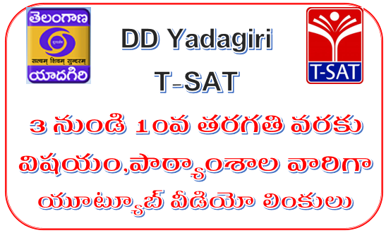 DD Yadagiri  Youtube Video Links  all classes and all subjects and DCEB Suryapet, DeoKhammam, Aadhith and Bhasker Bura for SSC Youtube Channels at one Page