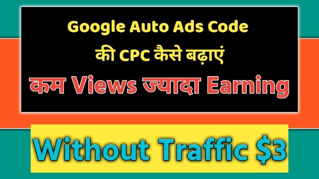 Google Auto Ads Code की CPC कैसे बढ़ाएं