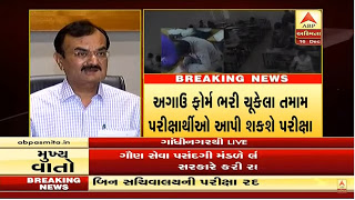 Binsachivalay Clerk Exam Latest News Report press conference by hon. pradipsinh jadeja sir