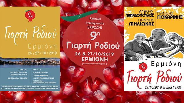 Με Γιοκαρίνη - Παπαδόπουλο - Μιλιώκα η 9η Γιορτή Ροδιού στην Ερμιόνη
