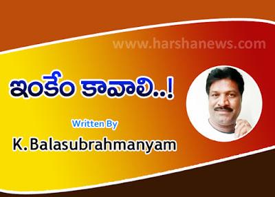 ఇంకేం కావాలి...!_harshanews.com