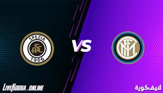 مشاهدة مباراة انتر ميلان وسبيزيا بث مباشر بتاريخ 20-12-2020 الدوري الايطالي