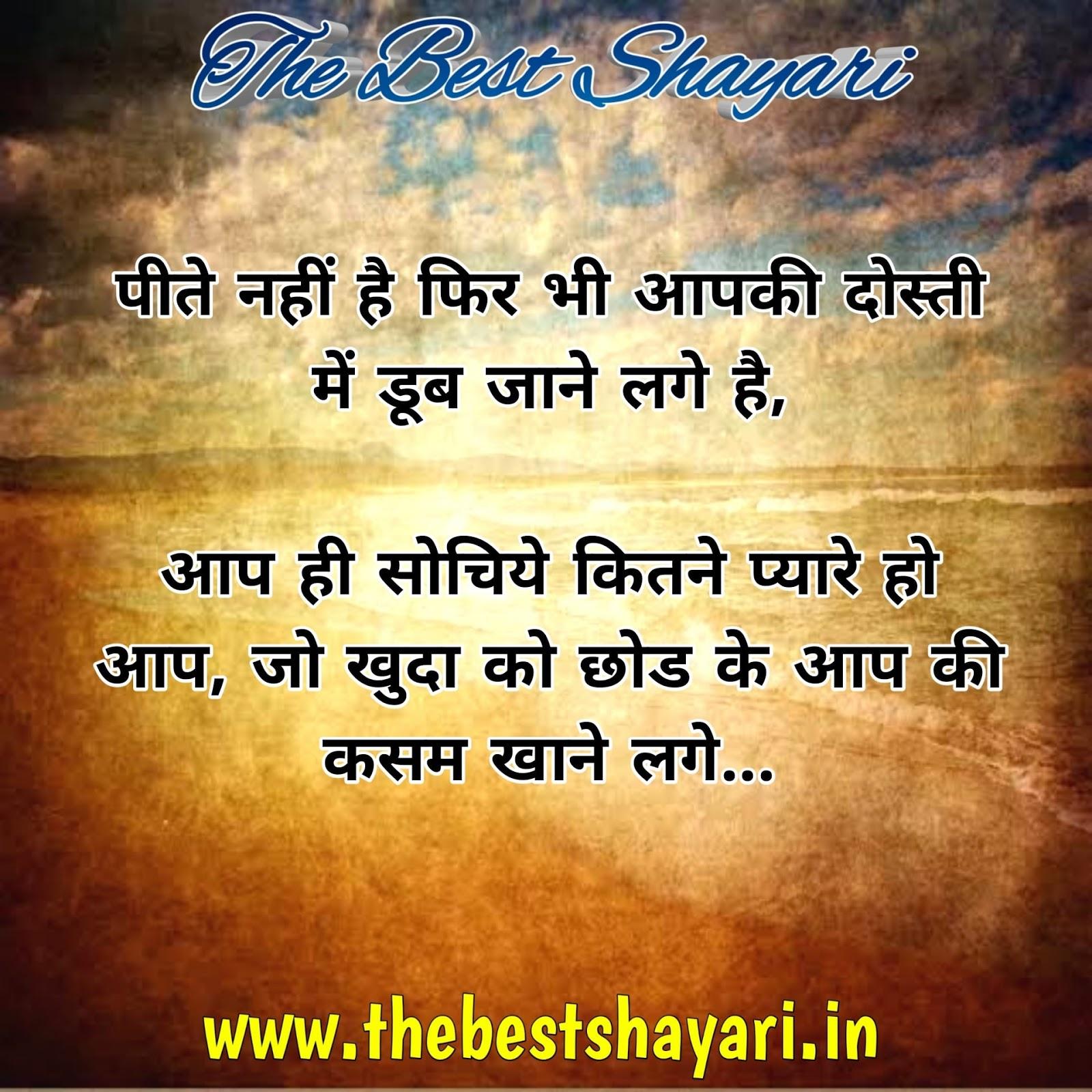 Shayari on dosti in hindi
