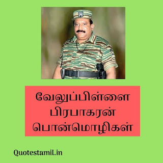 Prabagaran quotes in tamil