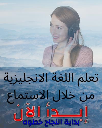 تعلم اللغة الانجليزية من خلال الاستماع