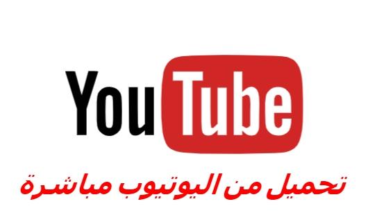 برنامج تنزيل الفيديوهات برنامج تحميل فيديو من اي موقع