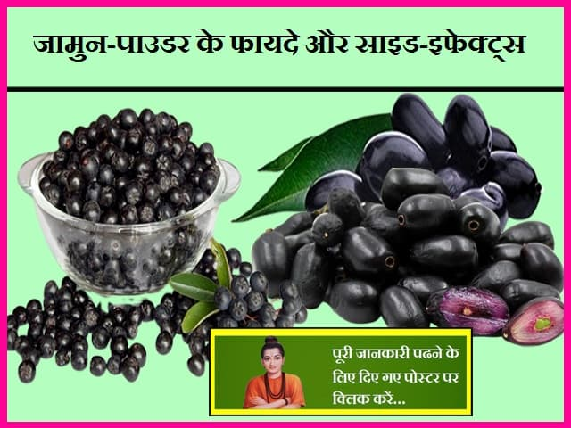 Jamun-Powder Benefits and Side-Effects-जामुन-पाउडर के फायदे और साइड-इफेक्ट्स