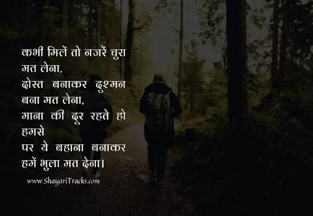 Dosto Ki Shayari Hindi