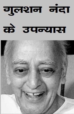 Novels in hindi by Gulshan Nanda download pdf