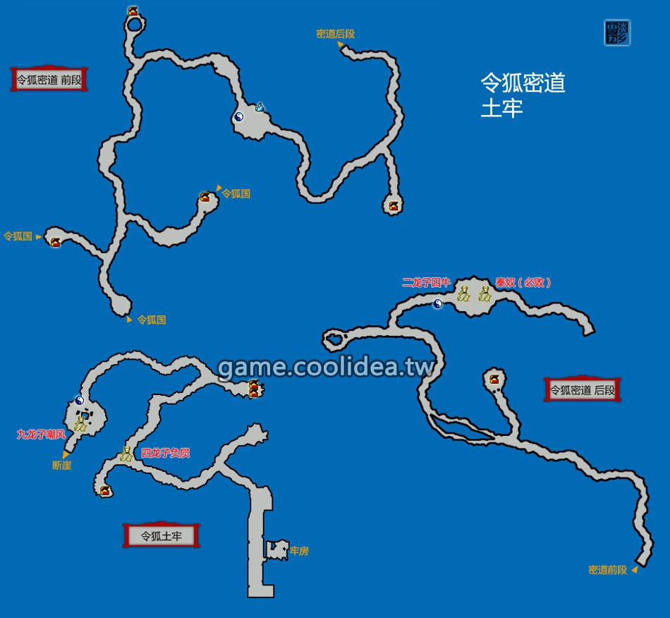 軒轅劍外傳-蒼之濤 ~ 令狐國 地下密道圖