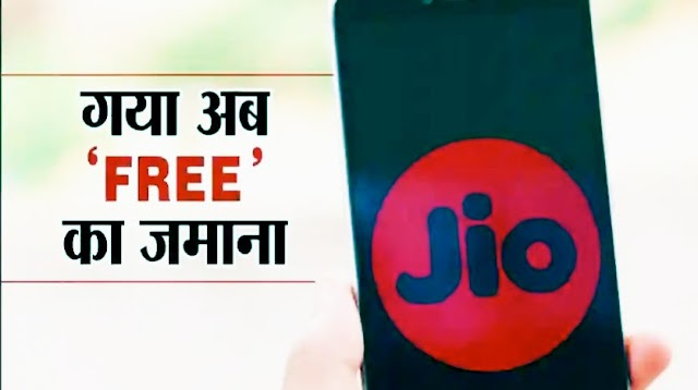 Jio to charge 6 paise per minute for outgoing calls to Airtel, Vodafone: Here are all new plans