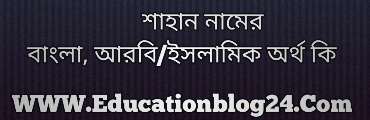 Shahan name meaning in Bengali, শাহান নামের অর্থ কি, শাহান নামের বাংলা অর্থ কি, শাহান নামের ইসলামিক অর্থ কি, শাহান কি ইসলামিক /আরবি নাম
