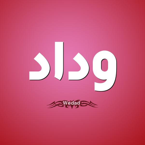 معنى أسم وداد ودلع هذا الأسم 2019
